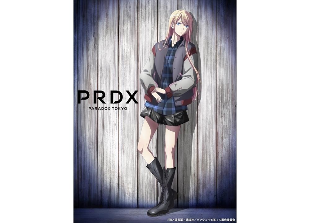 『ランウェイで笑って』藤戸千雪とPRDX PARADOX TOKYOのコラボイラスト公開!