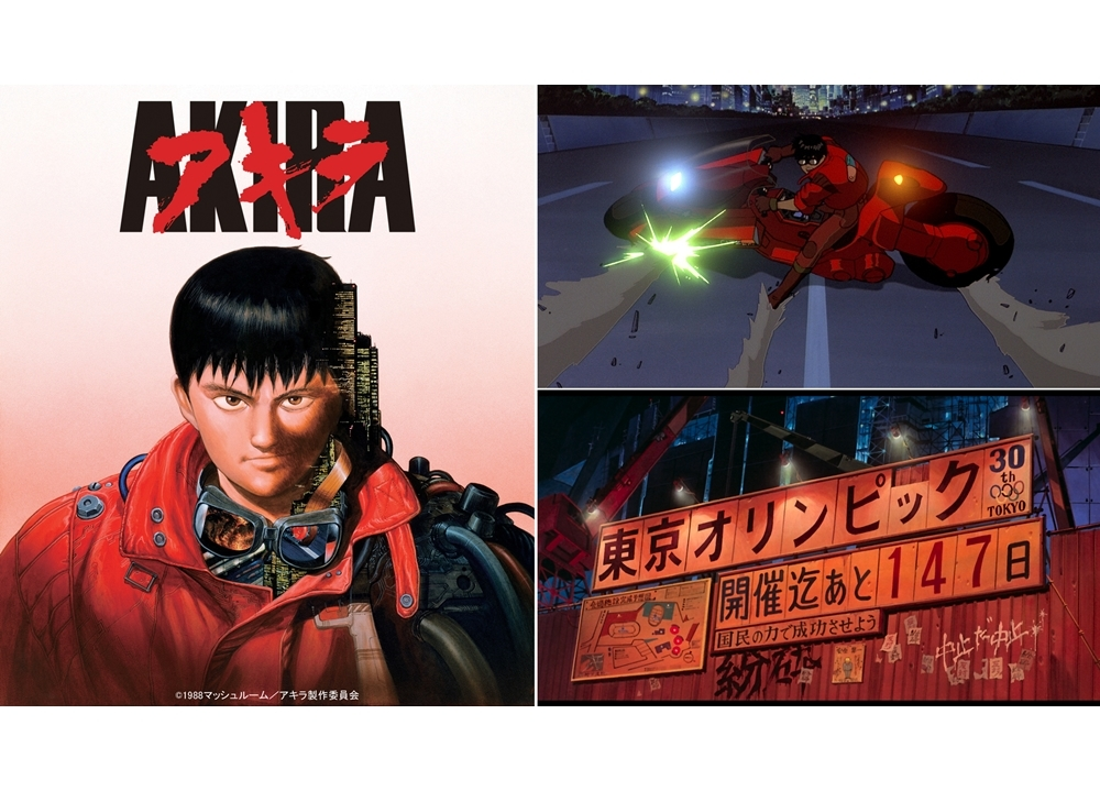 『AKIRA』4Kリマスター版が「TAAF2020」オープニング作品に決定!
