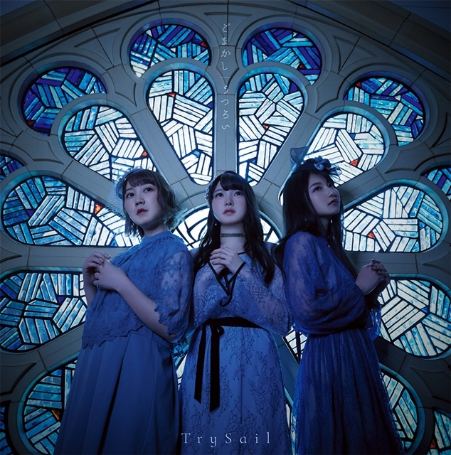 TrySail『マギアレコード』タイアップニューシングル「ごまかし/うつろい」が3月11日発売決定! ジャケ写・MV・イベント情報も公開-2