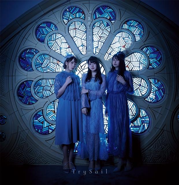 TrySail『マギアレコード』タイアップニューシングル「ごまかし/うつろい」が3月11日発売決定! ジャケ写・MV・イベント情報も公開-3