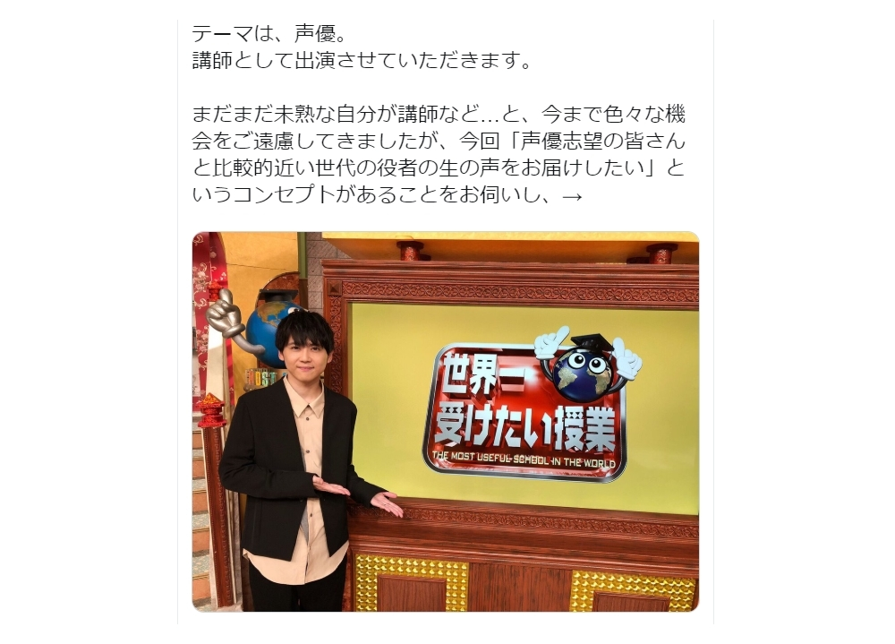 声優・梶裕貴が2/22放送『世界一受けたい授業』に出演決定!