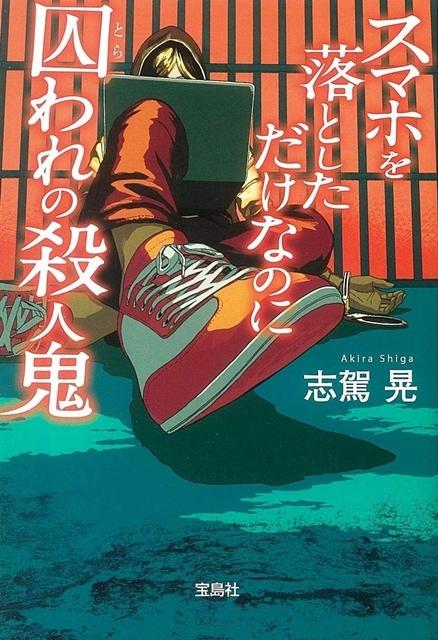神谷浩史さん・岸尾だいすけさんら人気声優出演で『スマホを落としただけなのに 囚われの殺人鬼』オーディオブック版が配信スタート!-2