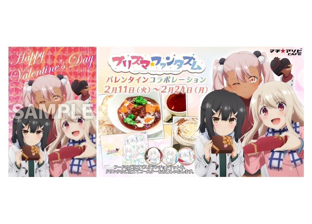 『プリズマ☆イリヤ』バレンタインカードが配布決定!