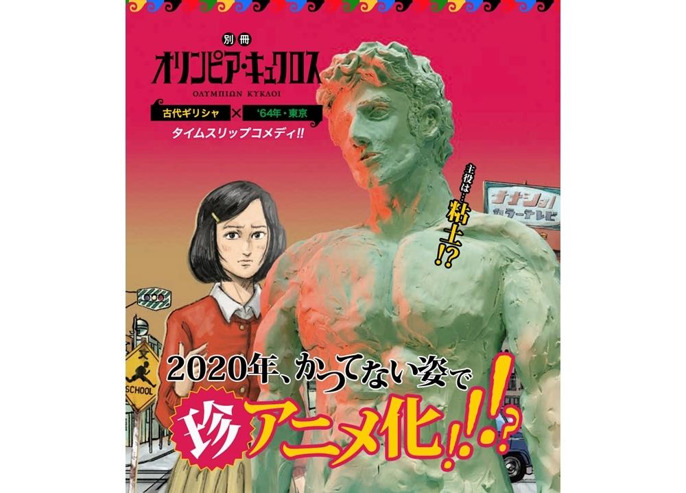 人気漫画『オリンピア・キュクロス』が珍・TVアニメ化!