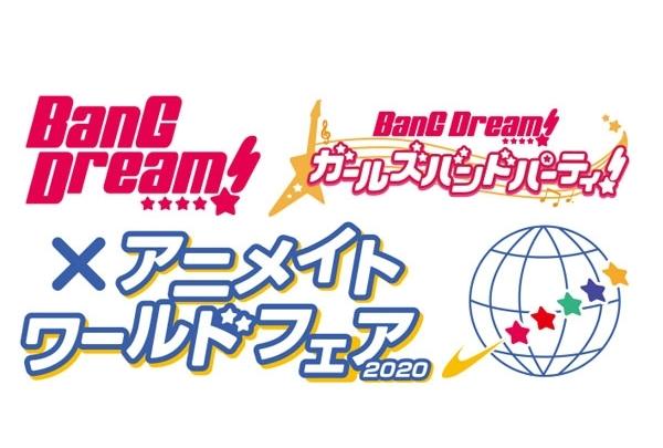 「BanG Dream!×アニメイトワールドフェア2020」が2月14日より全世界のアニメイトにて開催
