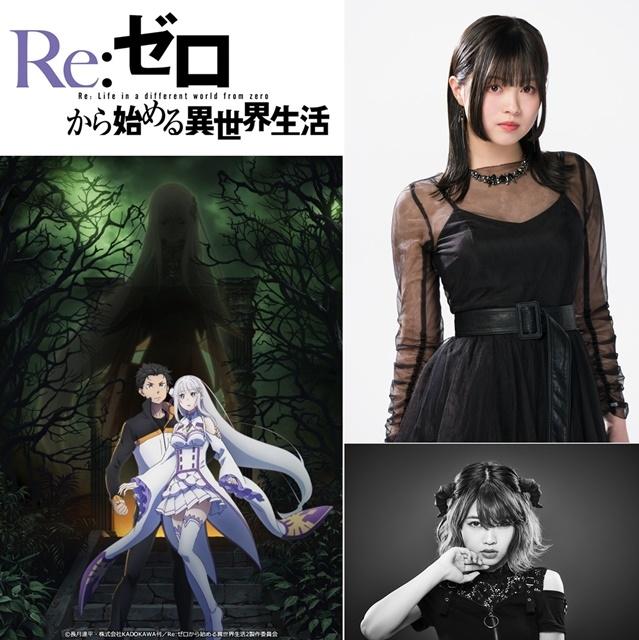 春アニメ『Re:ゼロから始める異世界生活』第2期、オープニング&エンディング主題歌の詳細が公開-1