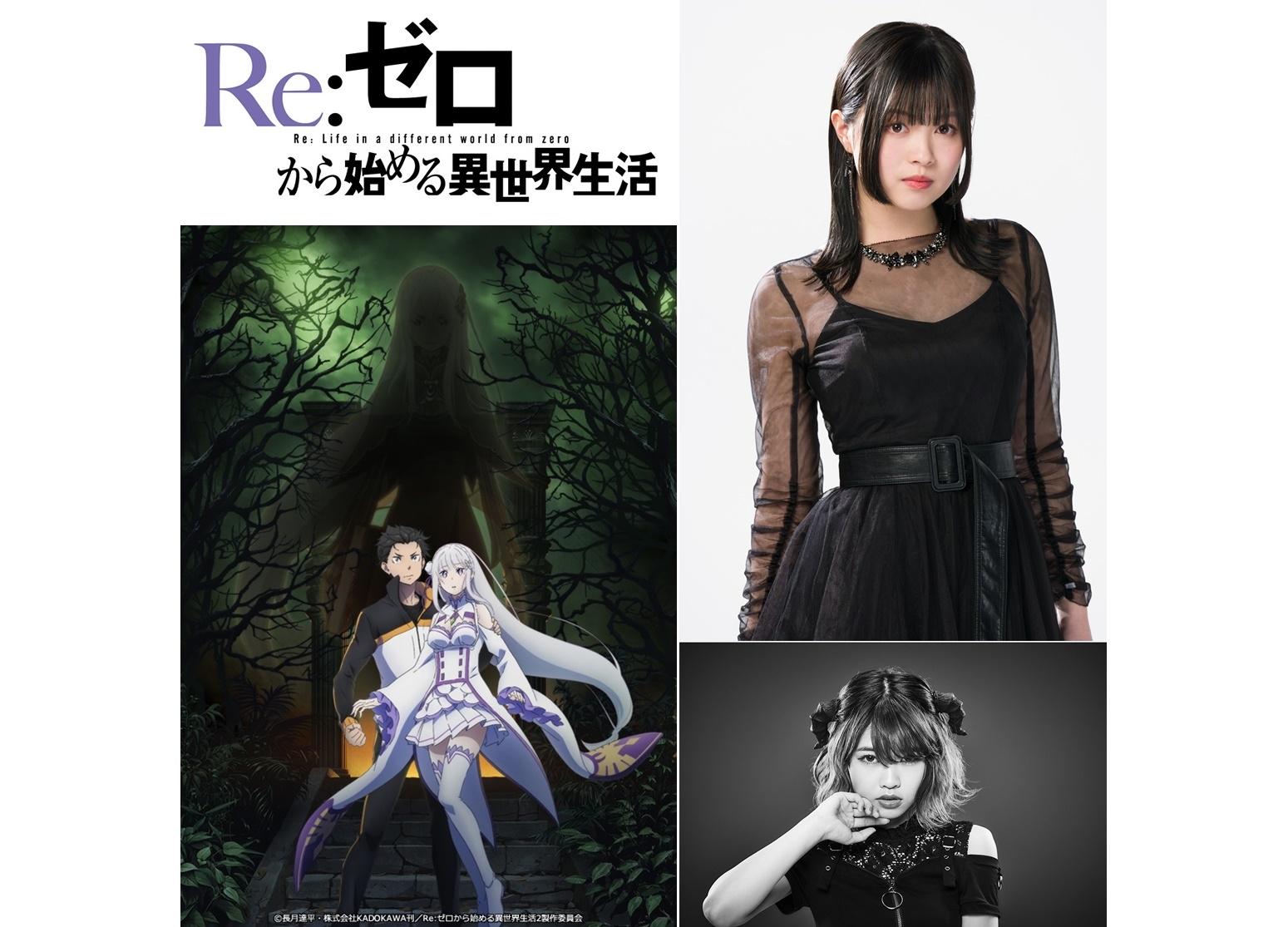 春アニメ『リゼロ』第2期OP&ED主題歌の詳細公開