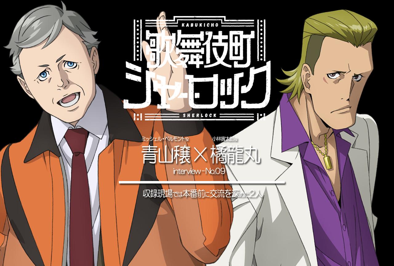 TVアニメ『歌舞伎町シャーロック』キャスト座談会第9弾