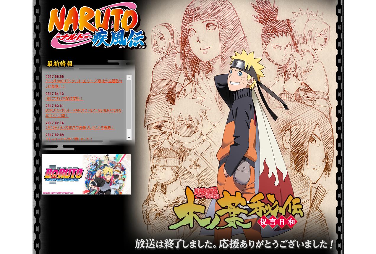 【アニメ今日は何の日?】2月15日は『NARUTO-ナルト- 疾風伝』の初回放送日!