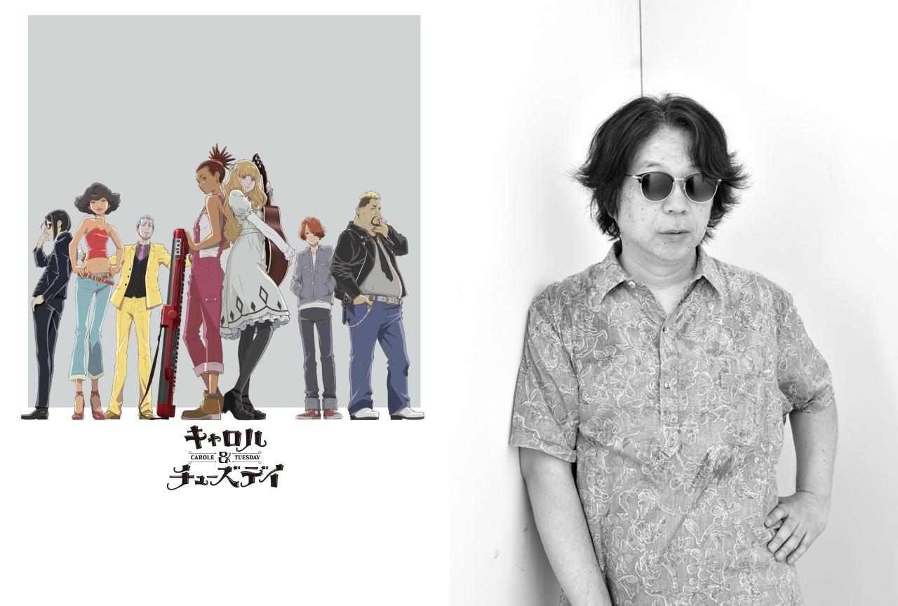 『キャロル&チューズデイ』渡辺信一郎総監督「SXSW2020」カンファレンス登壇決定