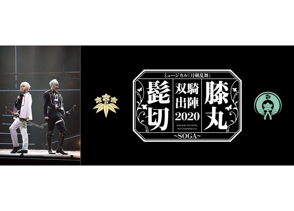 『刀ミュ』2020年最新公演より、出演者&公演日程を公開!