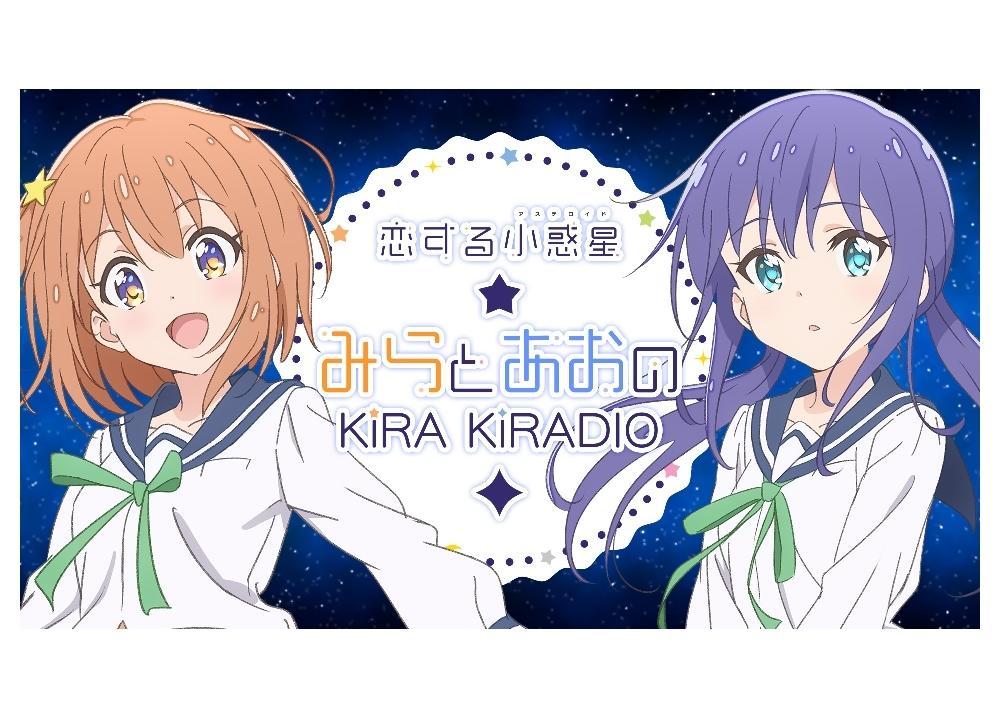 『恋する小惑星』公式WEBラジオの公開収録が開催決定!