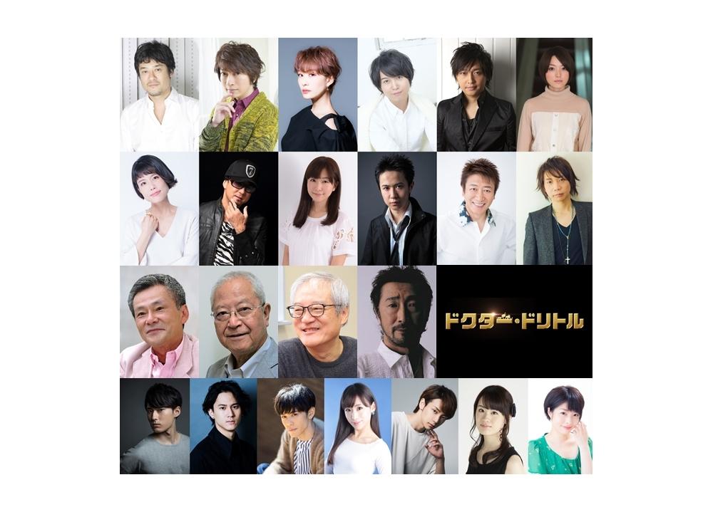 映画『ドクター・ドリトル』23名の日本語吹替え声優決定