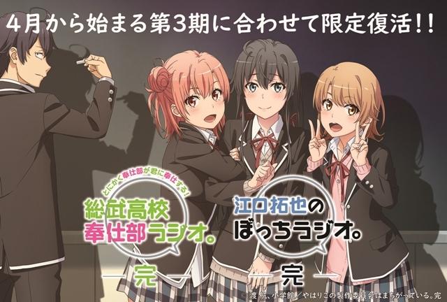 「総武高校奉仕部ラジオ。完」 「江口拓也のぼっちラジオ。完」