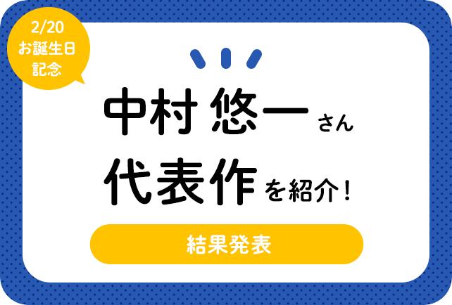 声優・中村悠一さん、アニメキャラクター代表作まとめ(2020年版)