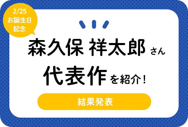 声優・森久保祥太郎さん、アニメキャラクター代表作まとめ(2020年版)