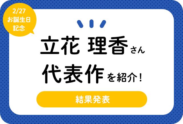 声優・立花理香さん、アニメキャラクター代表作まとめ(2020年版)
