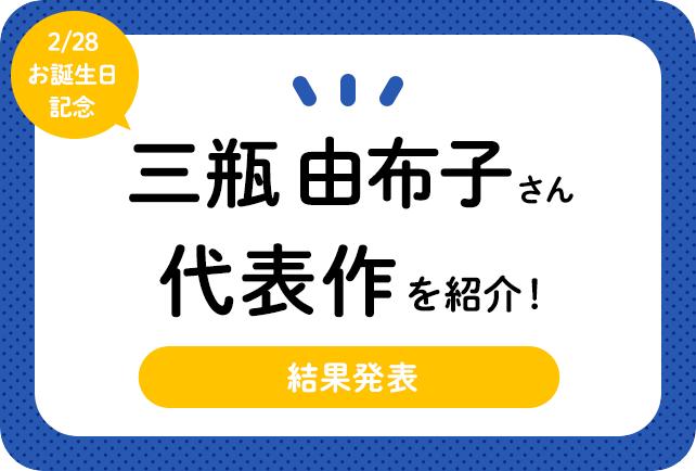 声優・三瓶由布子さん、アニメキャラクター代表作まとめ(2020年版)