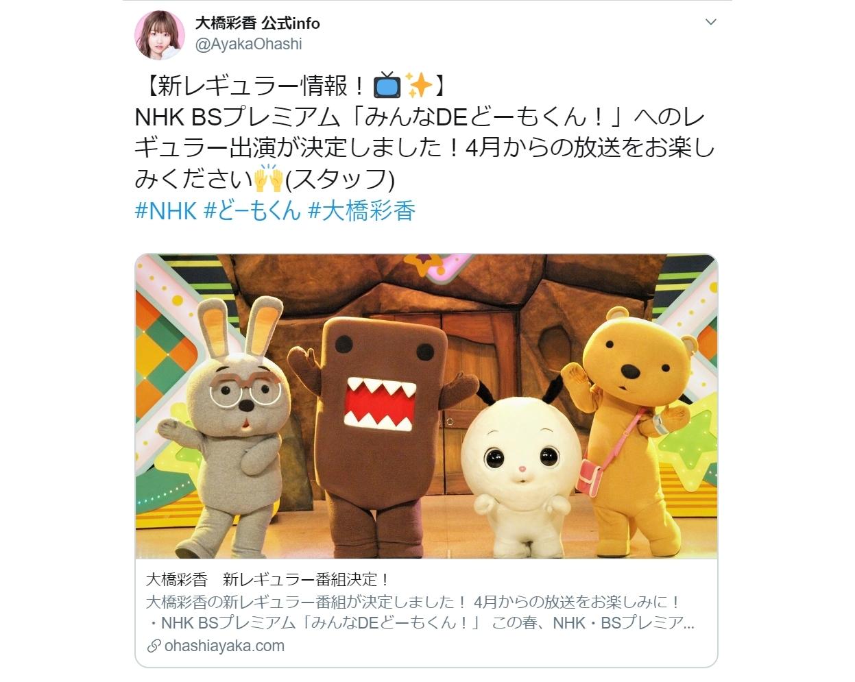 大橋彩香が『みんなDEどーもくん!』にレギュラー出演決定!