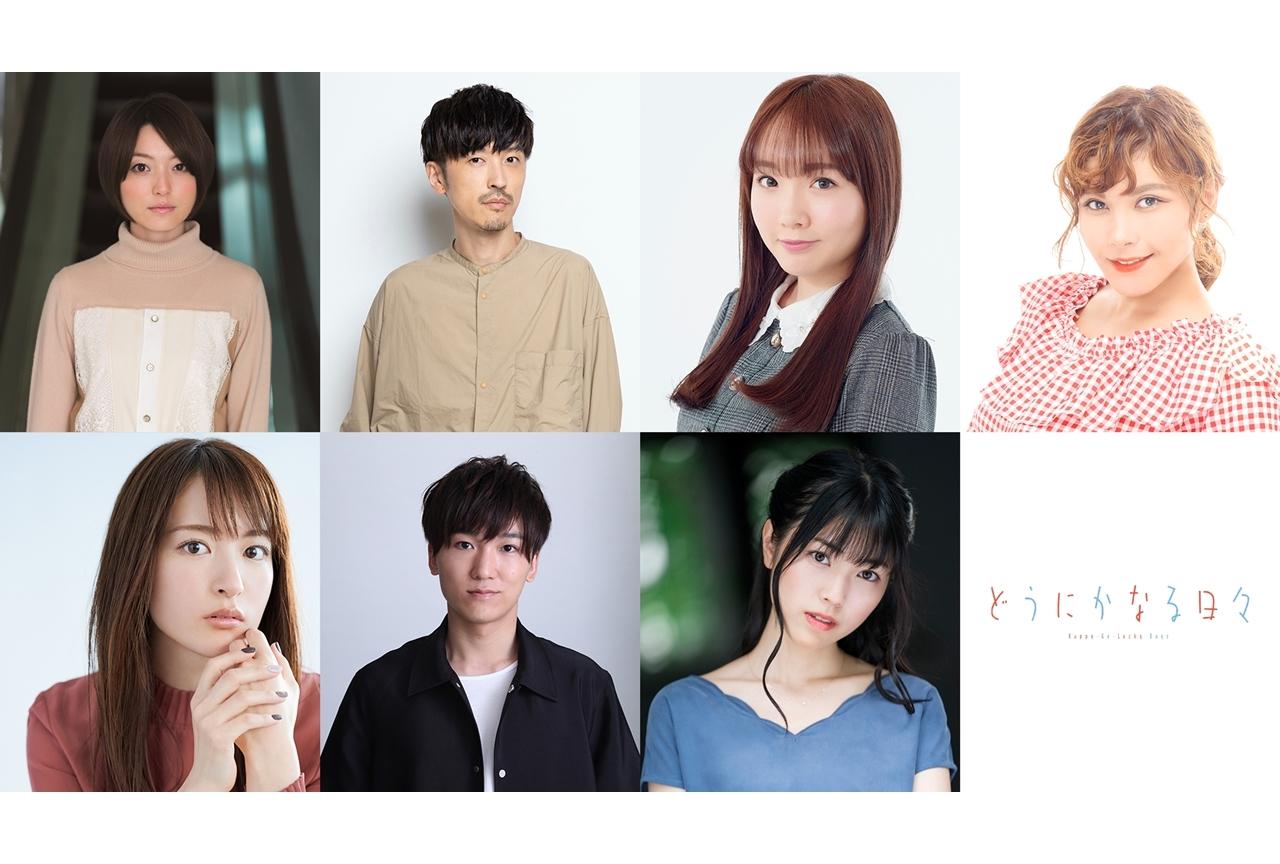 声優・花澤香菜らが劇場アニメ『どうにかなる日々』に出演決定