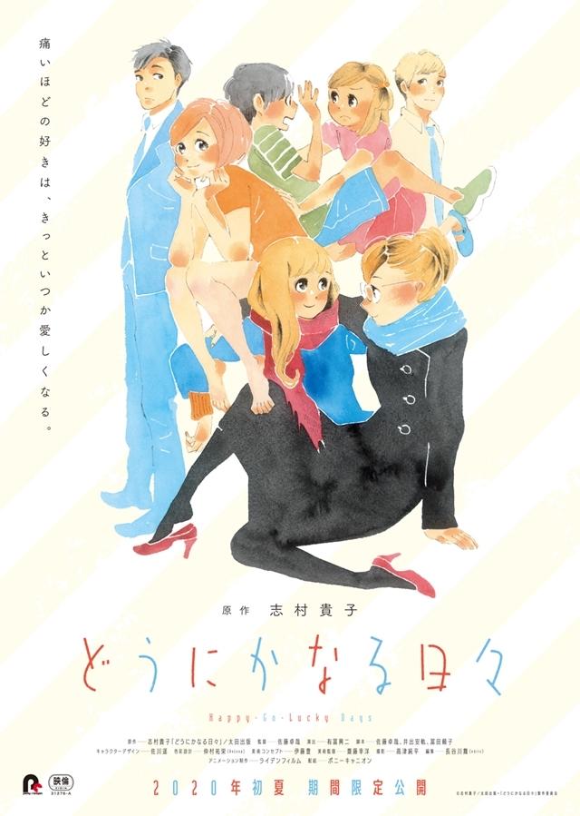 花澤香菜さん、小松未可子さん、櫻井孝宏さんら出演声優陣が発表! 劇場アニメ『どうにかなる日々』の公開日が5月8日に決定!-9
