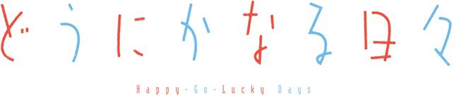 花澤香菜さん、小松未可子さん、櫻井孝宏さんら出演声優陣が発表! 劇場アニメ『どうにかなる日々』の公開日が5月8日に決定!-11