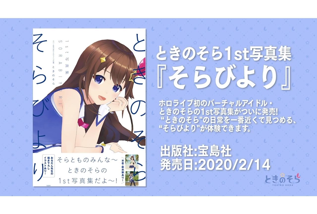 『ときのそら 1s t 写真集 そらびより』本日2月14日発売