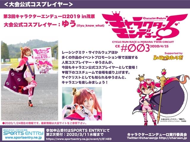 野島裕史さん率いる声優自転車チームも参加!「第3回 キャラクターエンデューロ」2次エントリー受付中!
