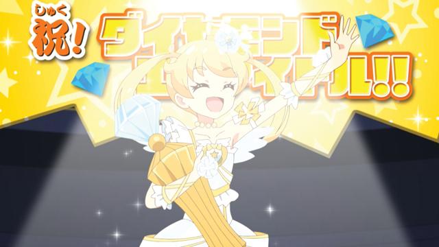 キラッとプリ☆チャン第96話ドキワク! もうすぐジュエルコレクション! だよん!