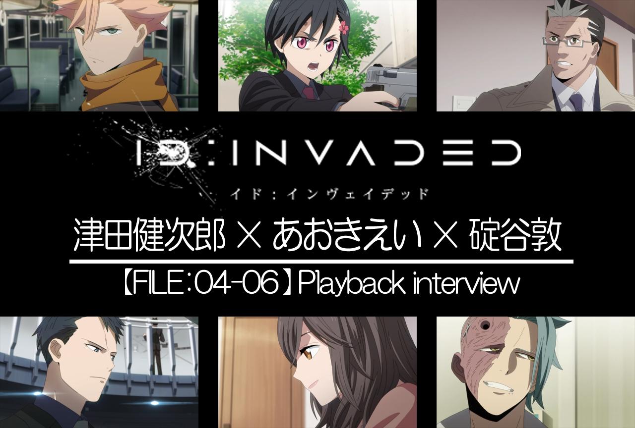 『ID:INVADED』津田健次郎×あおきえい×碇谷敦が4〜6話を振り返る