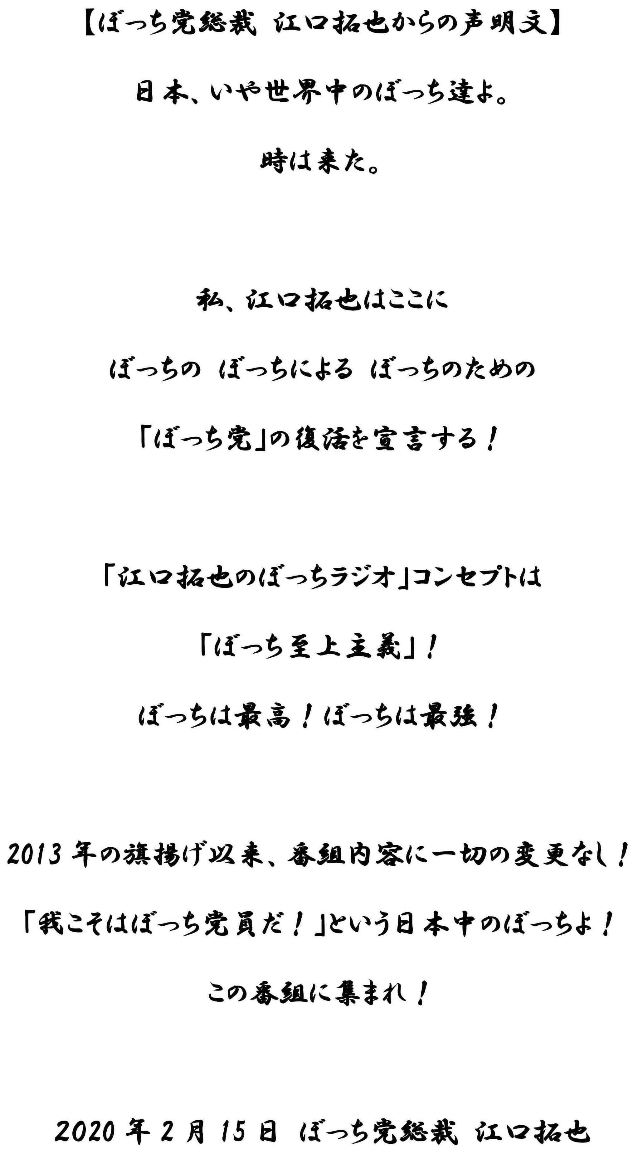 ぼっち声明文(差し替え予定)