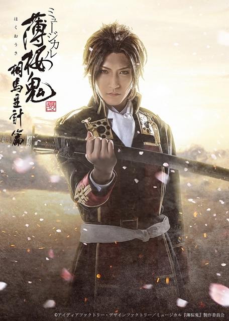 ミュージカル『薄桜鬼 真改』相馬主計 篇より、キービジュアル解禁! アンサンブルキャストも発表-1