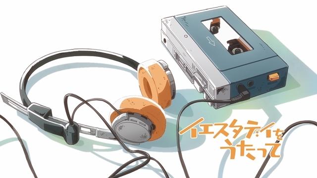 『イエスタデイをうたって』坂本真綾さん・鈴木達央さん・喜多村英梨さんら追加声優21名発表! 主題歌は、アニメ初タイアップとなる4人組ロックバンド『ユアネス』が担当
