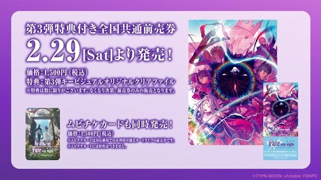 劇場版「Fate/stay night [Heaven's Feel]」Ⅲ.spring songより、第3弾キービジュアル解禁! 第3弾特典付き全国共通前売券&ムビチケ・コラボ・ラジオ情報も到着-2