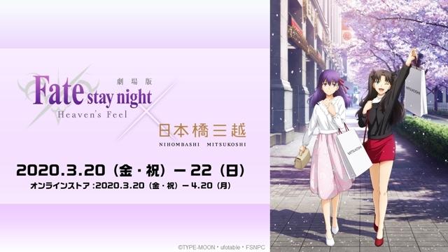 劇場版「Fate/stay night [Heaven's Feel]」Ⅲ.spring songより、第3弾キービジュアル解禁! 第3弾特典付き全国共通前売券&ムビチケ・コラボ・ラジオ情報も到着-6