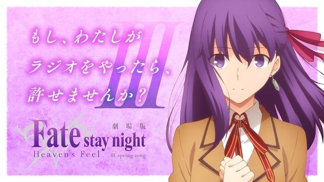 劇場版「Fate/stay night [Heaven's Feel]」Ⅲ.spring songより、第3弾キービジュアル解禁! 第3弾特典付き全国共通前売券&ムビチケ・コラボ・ラジオ情報も到着-7