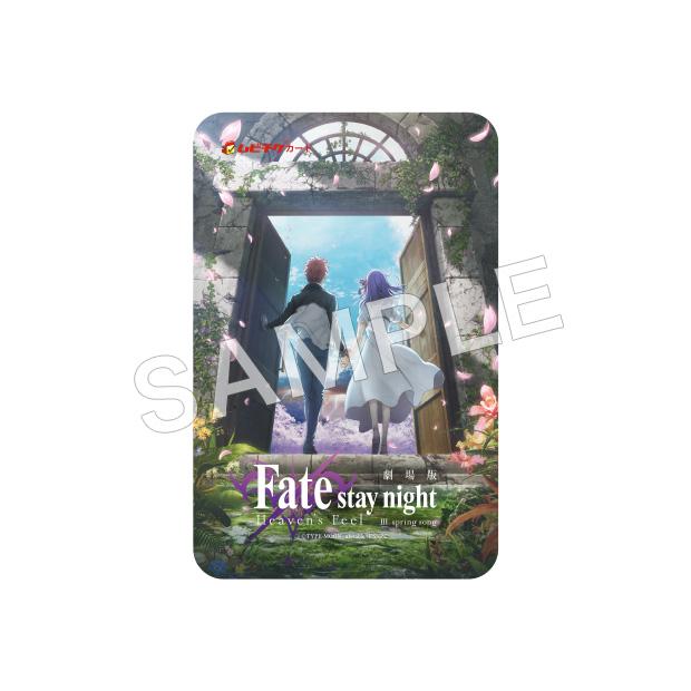 劇場版「Fate/stay night [Heaven's Feel]」Ⅲ.spring songより、第3弾キービジュアル解禁! 第3弾特典付き全国共通前売券&ムビチケ・コラボ・ラジオ情報も到着-4
