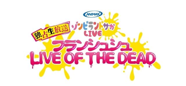 3/8開催「ゾンビランドサガLIVE~フランシュシュ LIVE OF THE DEAD~」が、アニマックスにて独占生放送決定! SP映像を追加したバージョンも放送-1