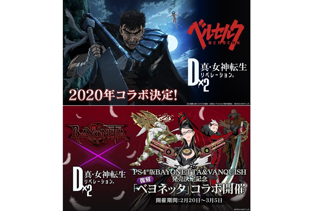 『D×2』2周年イベントで『ベルセルク』コラボなど新情報公開