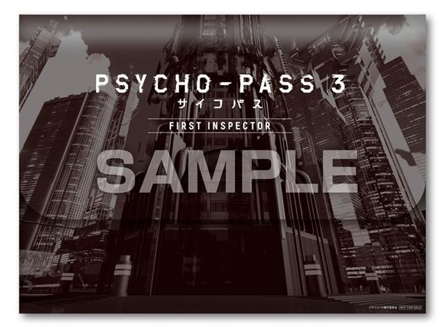 『PSYCHO-PASS サイコパス 3 FIRST INSPECTOR』3月27日より2週間限定でロードショー! キービジュアル&特典付前売券の情報が公開!