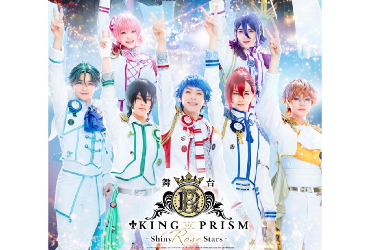 舞台『KING OF PRISM -Shiny Rose Stars-』5つの見どころ