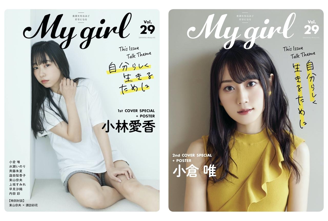 小林愛香と小倉唯がカバーに登場「My Girl vol.29」