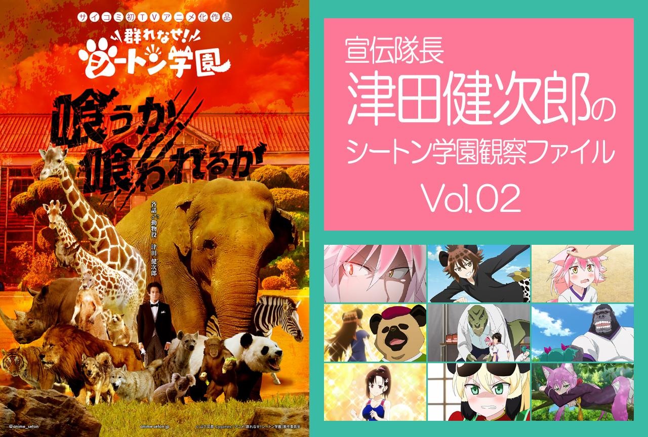 『シートン学園』津田健次郎が第4~7話で演じた動物キャラを解説