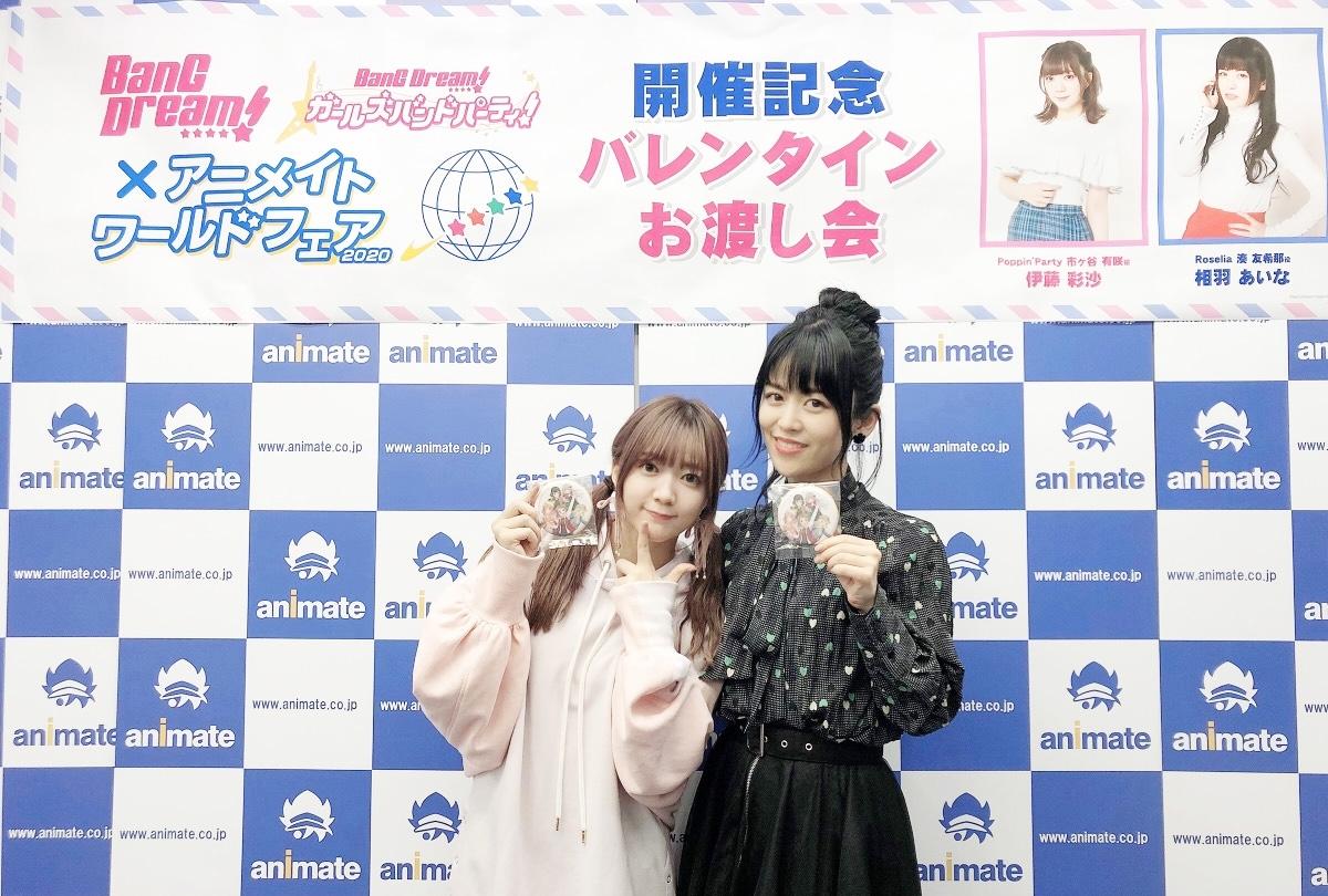 「BanG Dream!×アニメイトワールドフェア2020」キャストによるお渡し会を実施
