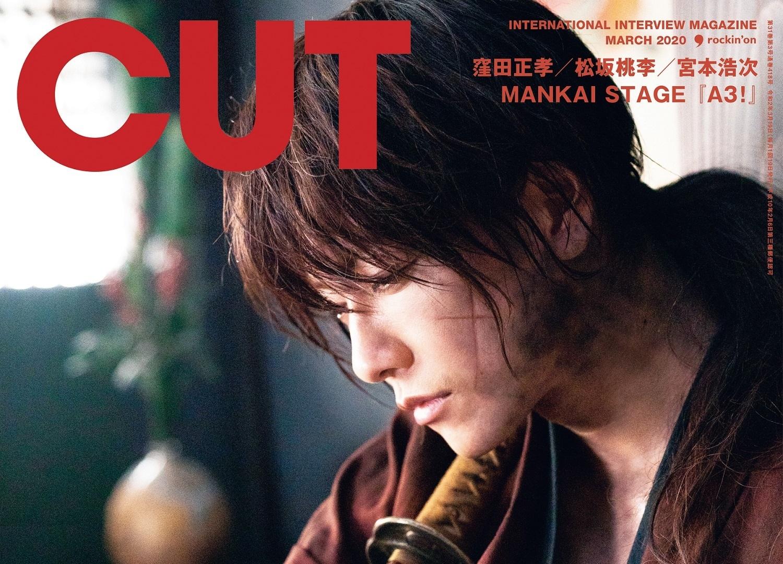 映画『るろうに剣心』最終章が「CUT」巻頭特集に堂々登場