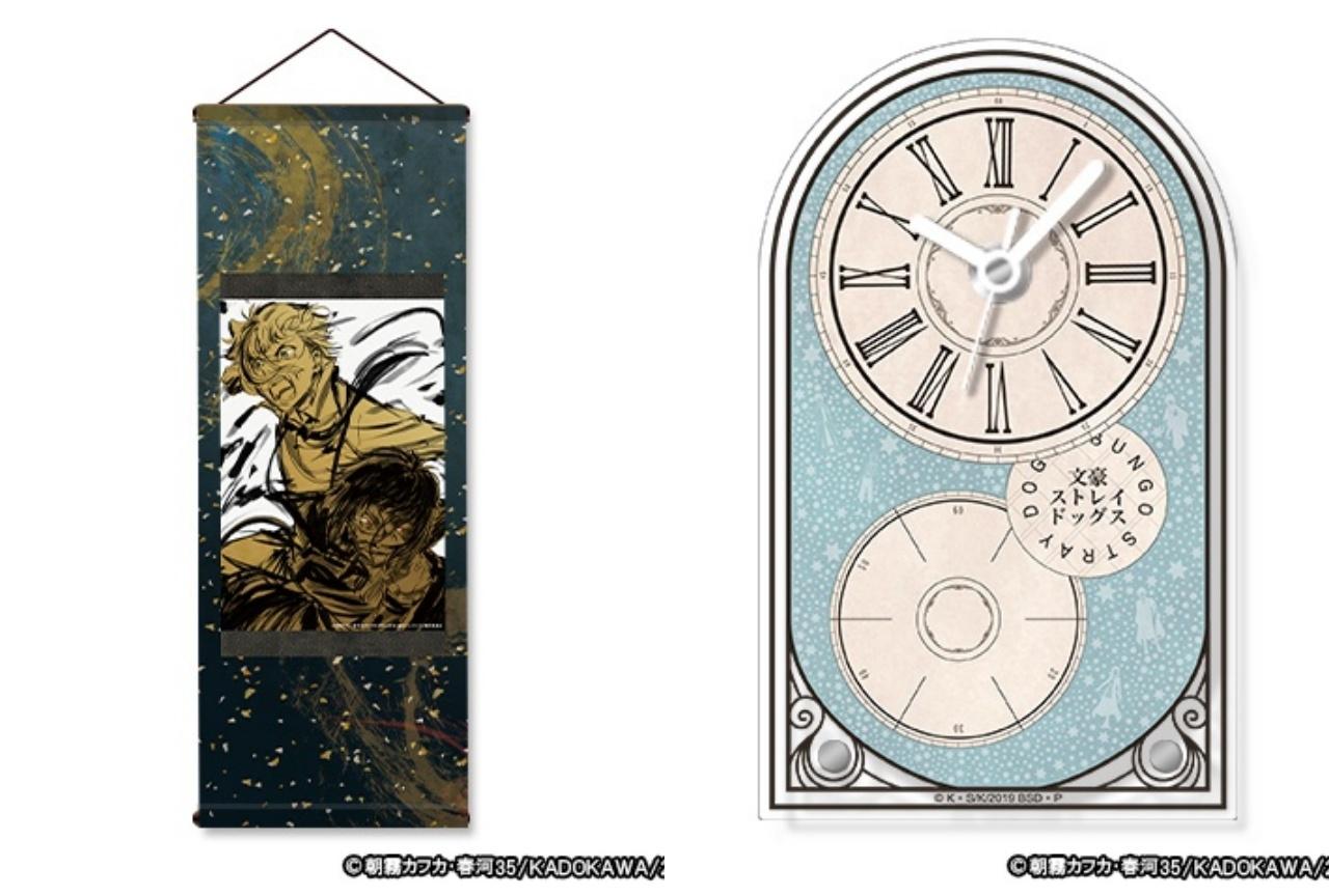 『文スト』掛軸タペストリー、アクリル卓上時計がアニメイト通販に登場!