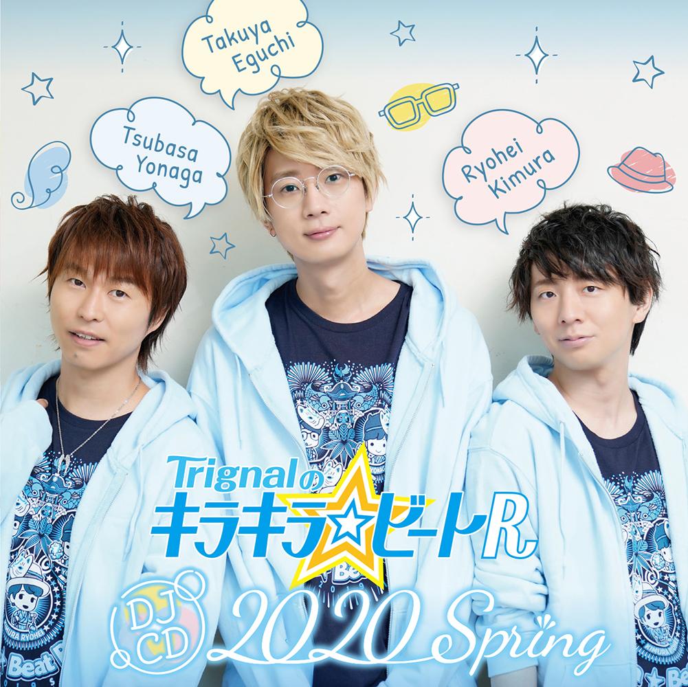 DJCD「Trignalのキラキラ☆ビートR」2020 Spring