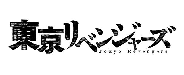 漫画『東京卍リベンジャーズ』実写映画化決定!原作者・和久井健先生、岡田翔太プロデューサーからのコメントと、原作冒頭シーンコラボカットが到着!