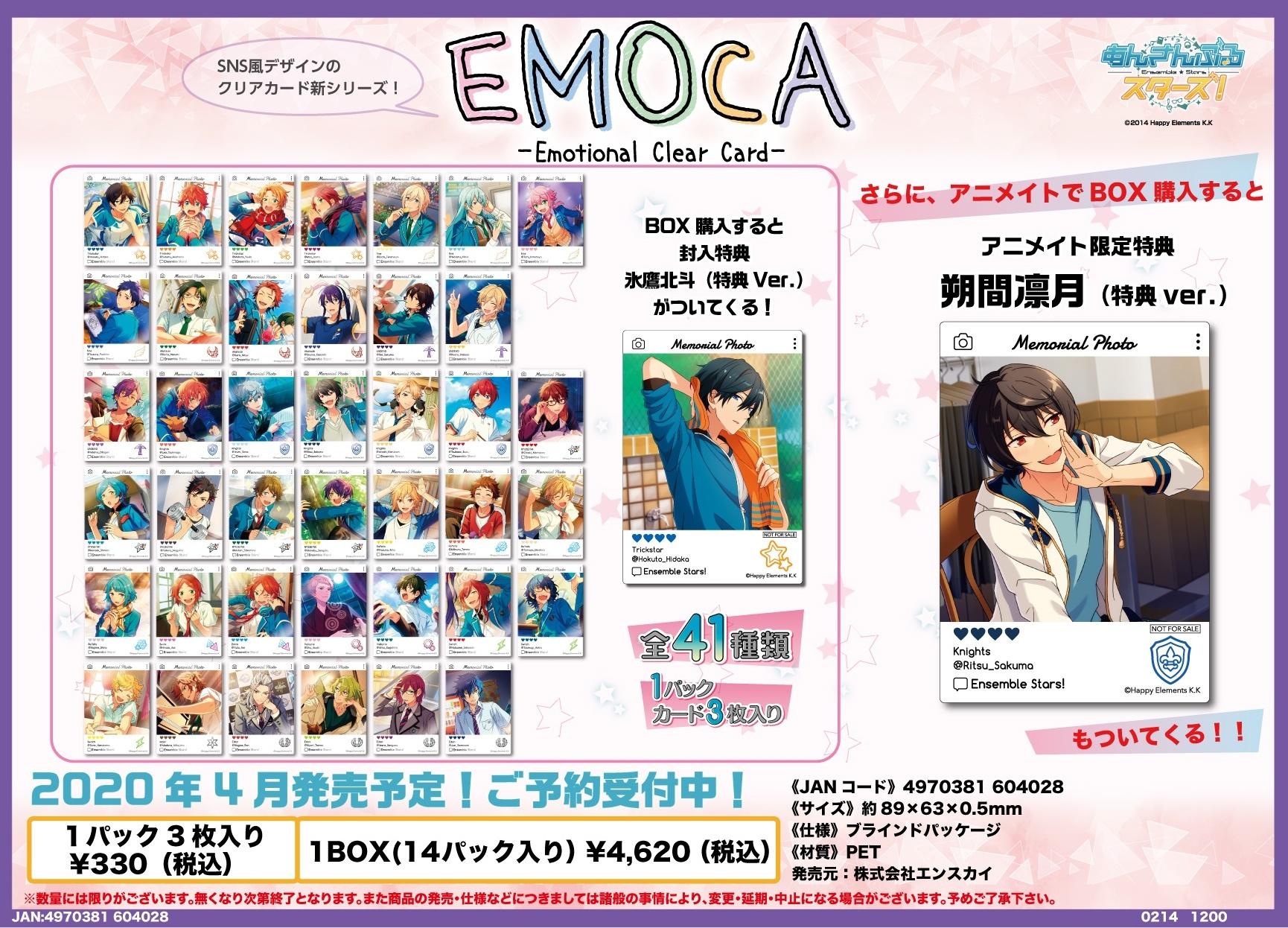 『あんスタ』SNS風クリアカードグッズ「EMOCA」が登場