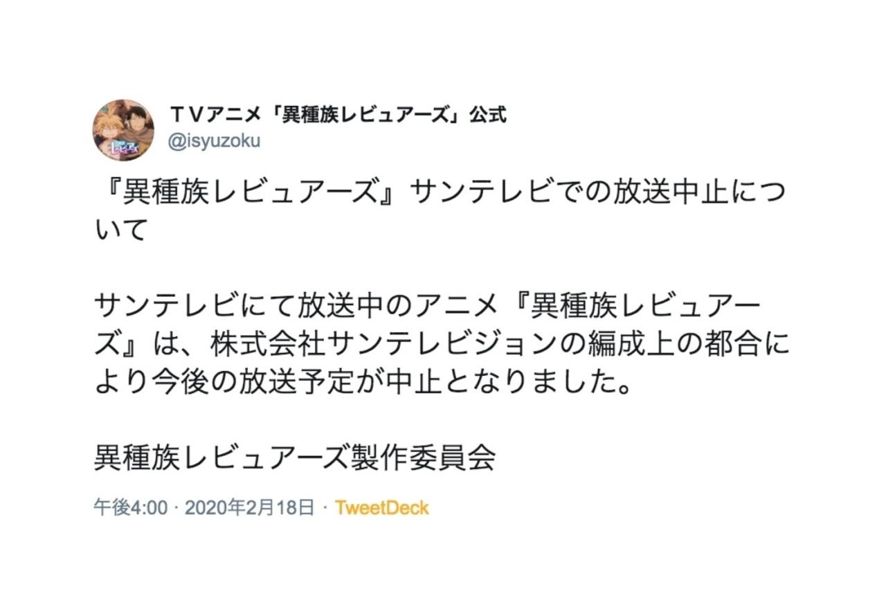 冬アニメ『異種族レビュアーズ』サンテレビでの放送が中止に